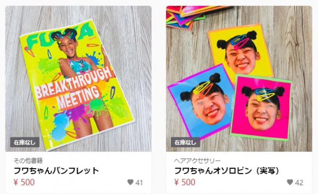 フワちゃんグッズの紹介5