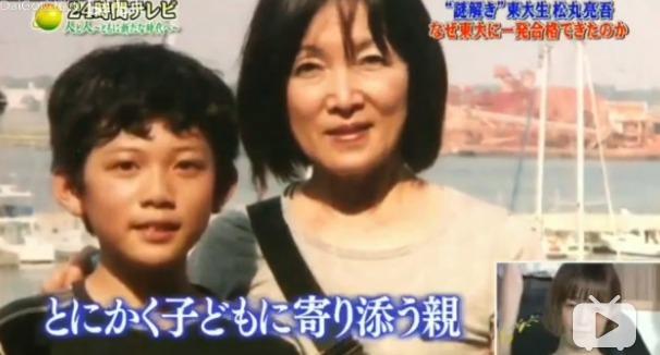 松丸亮吾の母親は子供たちに寄り添う母だった