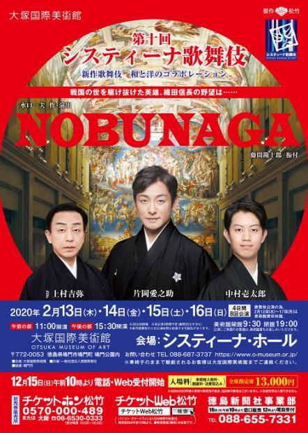 今井翼・システィーナ歌舞伎のチケット購入方法!