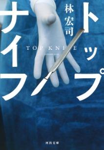 ドラマトップナイフの原作本:トップナイフ