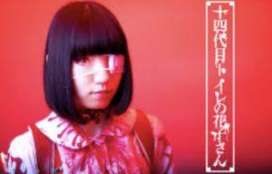 14代目トイレの花子さんの本名や年齢・出身高校などWiki風プロフィール