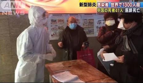 【2020年1月25日】武漢市で感染者の医師が死亡