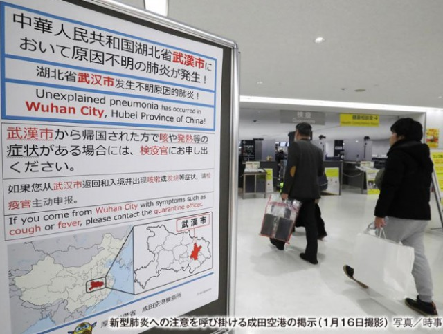 【2020年1月25日】日本国内で3人目となる感染者を確認
