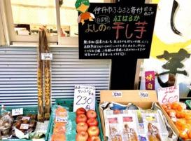 ゆめっちイチオシ和スイーツ「紅はるか丸干し芋」の購入方法は?画像1