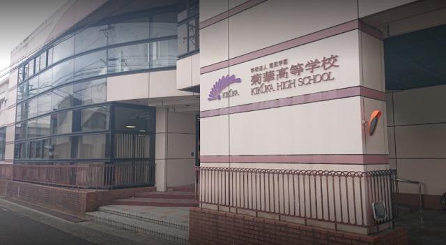 草薙航基は菊華高校を2日で中退!