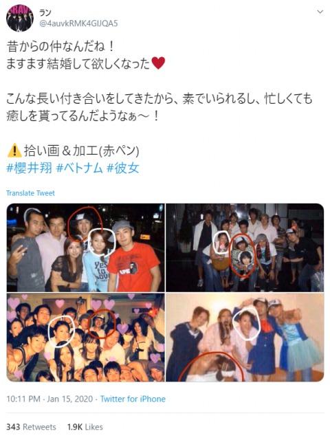 ミス慶応の歴代受賞者から櫻井翔の彼女は高内三恵子と特定?画像3