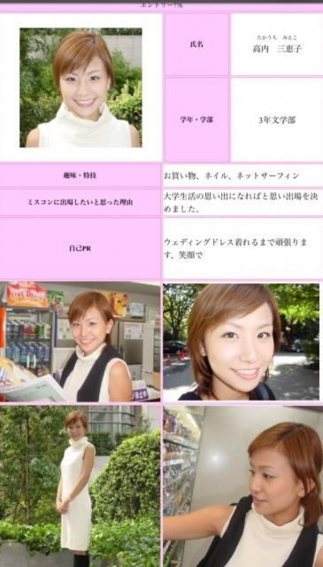 ミス慶応の歴代受賞者から櫻井翔の彼女は高内三恵子と特定?画像1