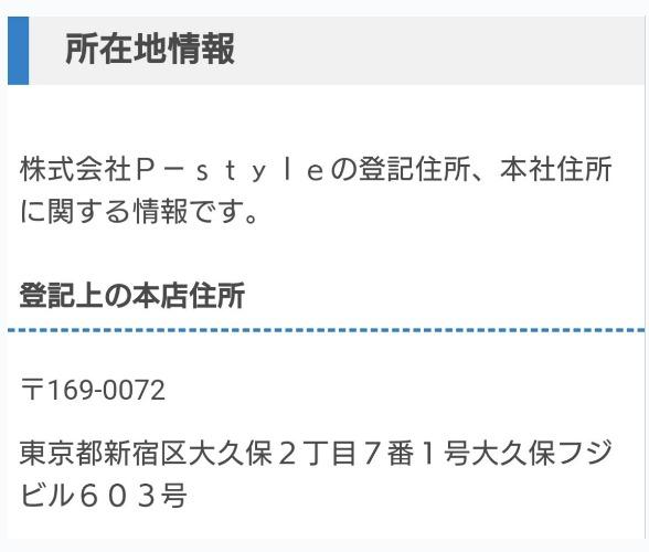 東京MXのテレビ番組内でギャラ未払い疑惑が浮上画像5