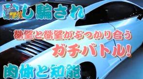東京MXテレビ「ギャラ未払い疑惑」が浮上した番組Pは音信不通