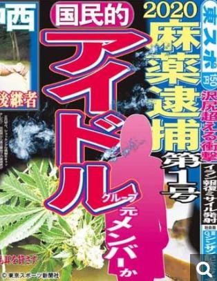 国民的アイドルグループの元メンバーが薬物使用の疑いで逮捕間近