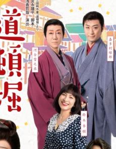 鈴木杏樹と喜多村緑郎は舞台でも不倫役を演じていた!