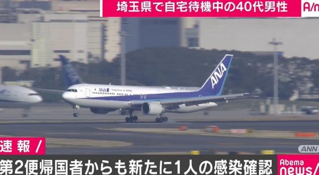 埼玉県での感染者1:チャーター機で帰国40代男性