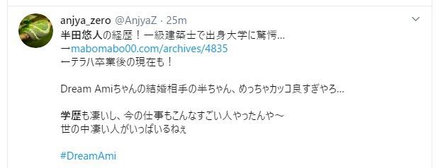 半田悠人(Amiの旦那)の学歴がヤバい!?3