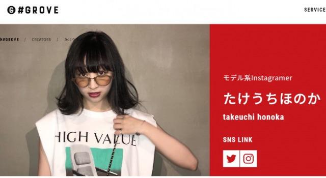 竹内涼真の妹ほのかがモデルデビューした所属事務所はGROOVE