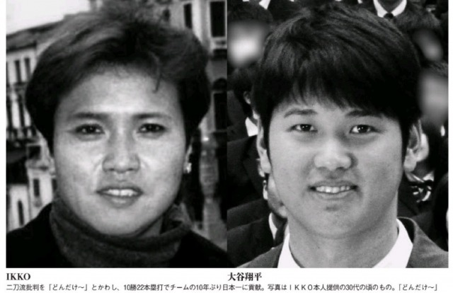 IKKOと大谷翔平選手は似てる?