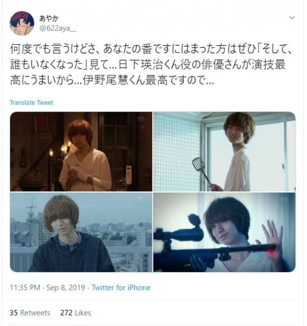 伊野尾慧さんの演技が「上手い」という意見は?