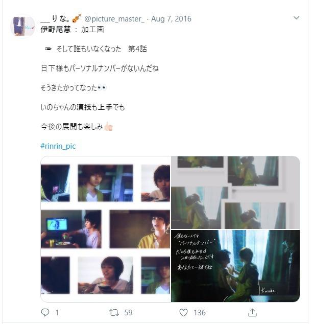 伊野尾慧さんの演技が「上手い」という意見は?2