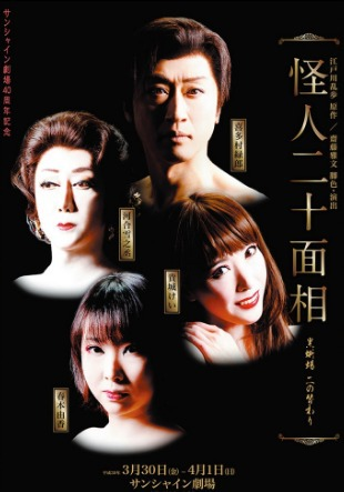 貴城けいと喜多村緑郎は結婚後も共演を果たす画像5