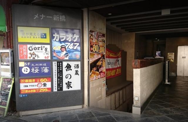 澤尻剣士の新橋もつ鍋・桜藩のイケメン店長!お店の場所は?3