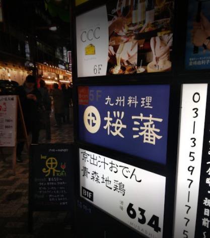 澤尻剣士の新橋もつ鍋・桜藩のイケメン店長!お店の場所は?4
