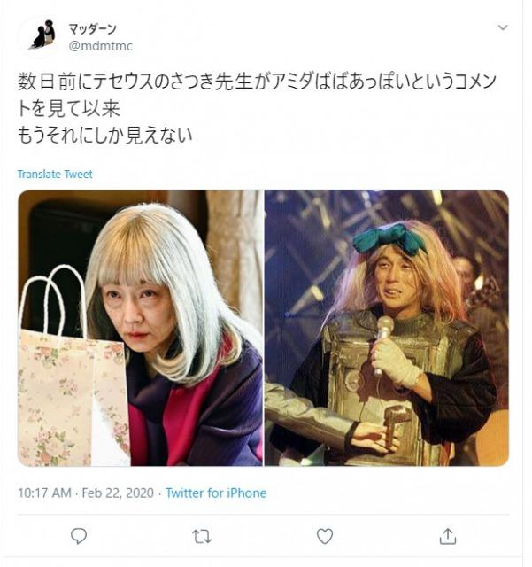 麻生祐未演じる木村さつきは「あみだババア」に似てる?2
