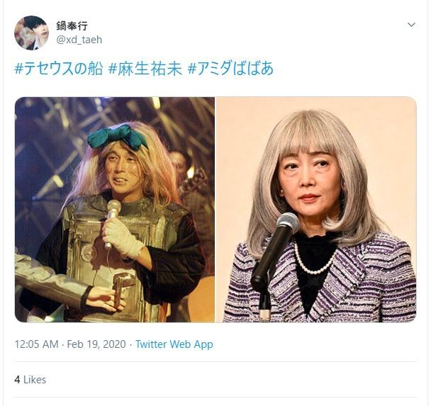 麻生祐未演じる木村さつきは「あみだババア」に似てる?1