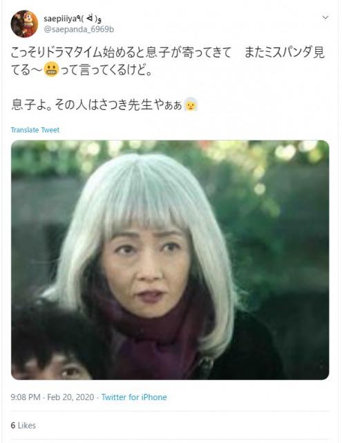 麻生祐未演じる木村さつきは「ミスパンダ」に似てる?2