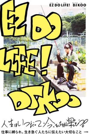 DJOKOOのメモがきっかけで本を出版