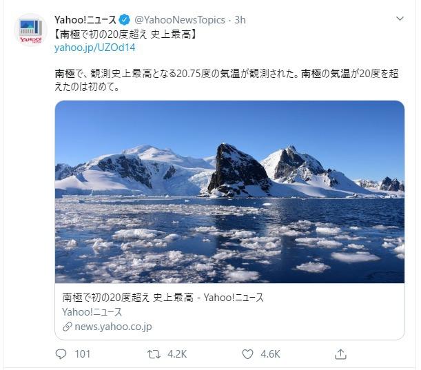 南極で初の20度超え!原因は温暖化?