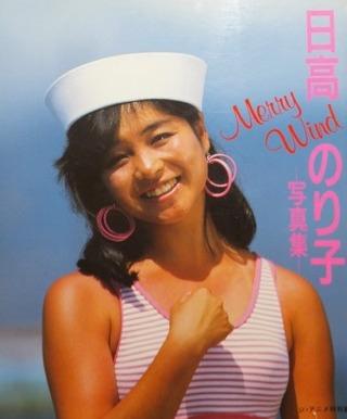 日髙のり子の若い頃はアイドル!画像をチェック画像3