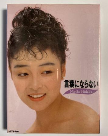日髙のり子の若い頃はアイドル!画像をチェック画像4