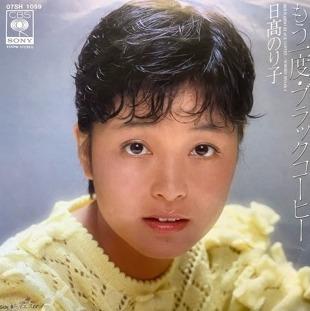 日髙のり子の若い頃はアイドル!画像をチェック画像2