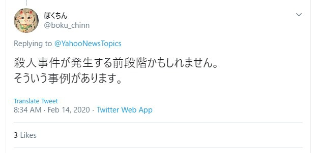 沖縄県豊見城市で猫の不審死を知ったネット上の声5