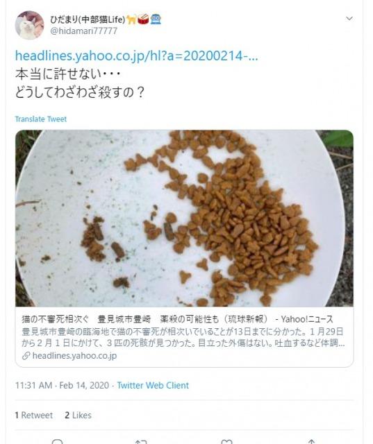 沖縄県豊見城市で猫の不審死を知ったネット上の声1