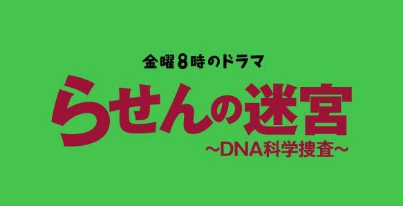 らせんの迷宮~DNA科学捜査~のキャストが発表!