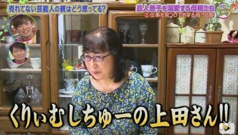 シュウペイ母の息子溺愛エピソード5:くりぃむしちゅーの上田を超える!