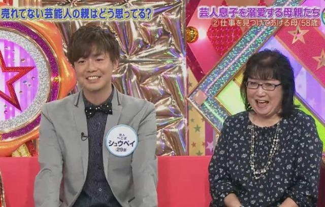 シュウペイの母親・成田康子が面白い!息子溺愛の爆笑エピソードをまとめてみた