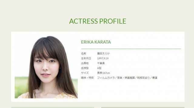 唐田えりか出演の「金魚姫」は放送予定・事務所には在籍