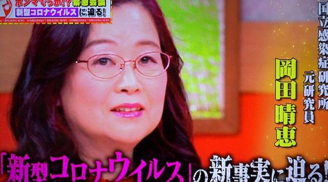 岡田晴恵と結婚相手・夫に子供は何人?