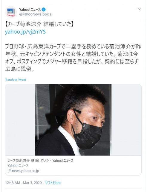 菊池涼介が元CAの北川景子似の美女と結婚!