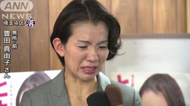 豊田真由子のこのハゲー騒動とは?書類送検で議員を辞職2