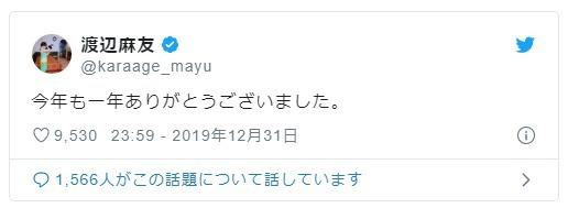 渡辺麻友のTwitterは元旦で更新ストップ