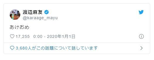 渡辺麻友のTwitterは元旦で更新ストップ2