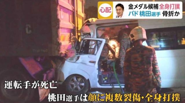 【画像】桃田賢斗の事故に陰謀説!運転手死亡の原因はくっつき運転?2