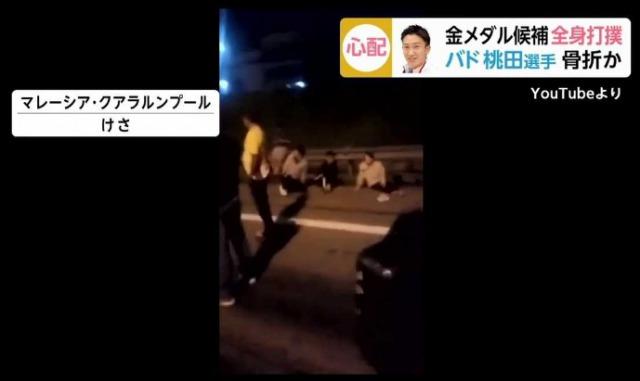 【画像】桃田賢斗の事故に陰謀説!運転手死亡の原因はくっつき運転?3