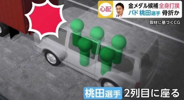 桃田賢斗の事故で運転手死亡の原因は?くっつき運転?