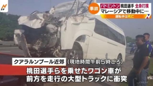 【画像】桃田賢斗の事故に陰謀説!運転手死亡の原因はくっつき運転?4
