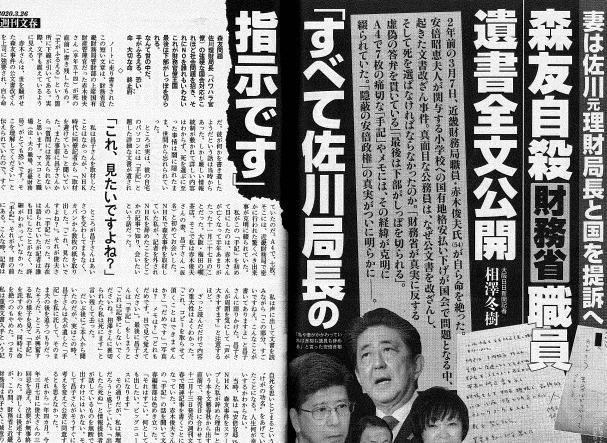 赤木俊夫の妻昌子さんが国と佐川氏を訴えた理由や真相は何?