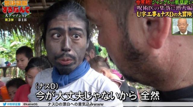 【画像】ナスD友寄隆英が肌の色を戻した方法が驚愕!