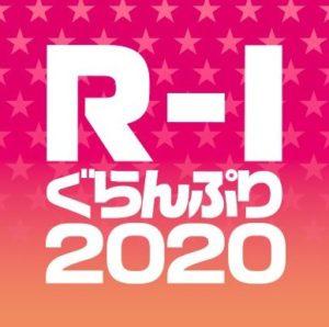 R-1グランプリ2020